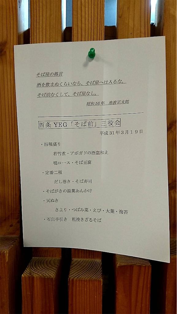 f:id:masanori-kato1972:20190320132659j:image