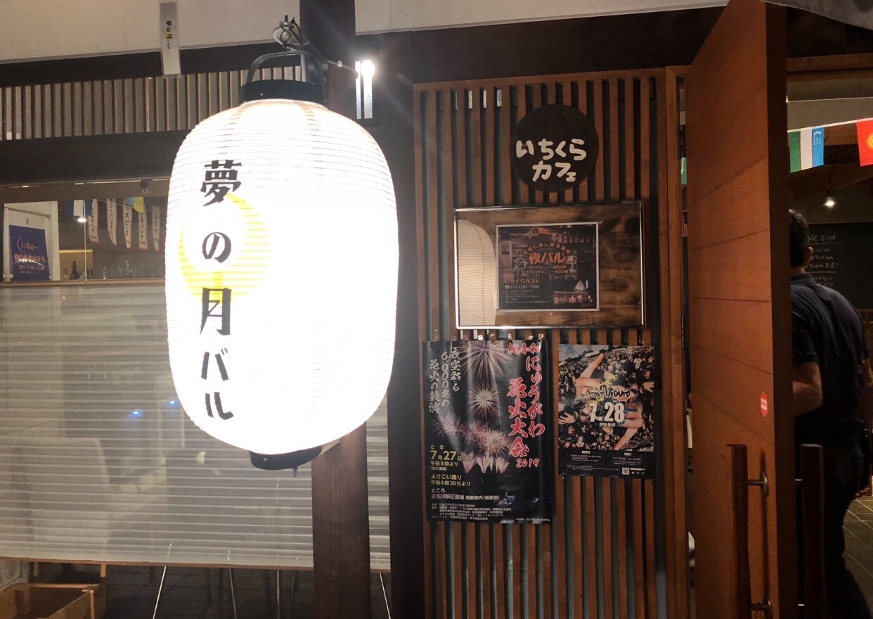 f:id:masanori-kato1972:20190801202647j:image