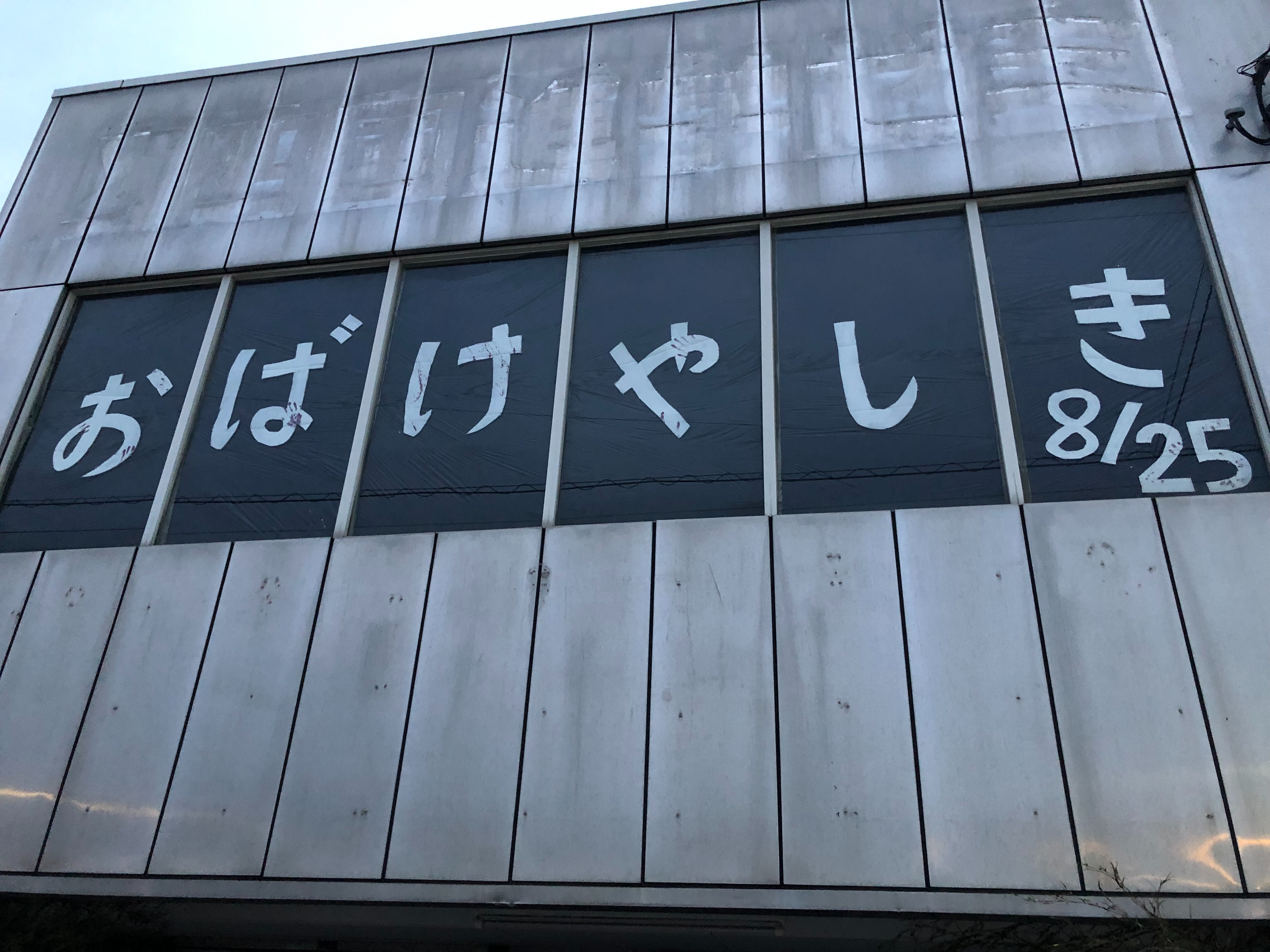 f:id:masanori-kato1972:20190824212043j:image