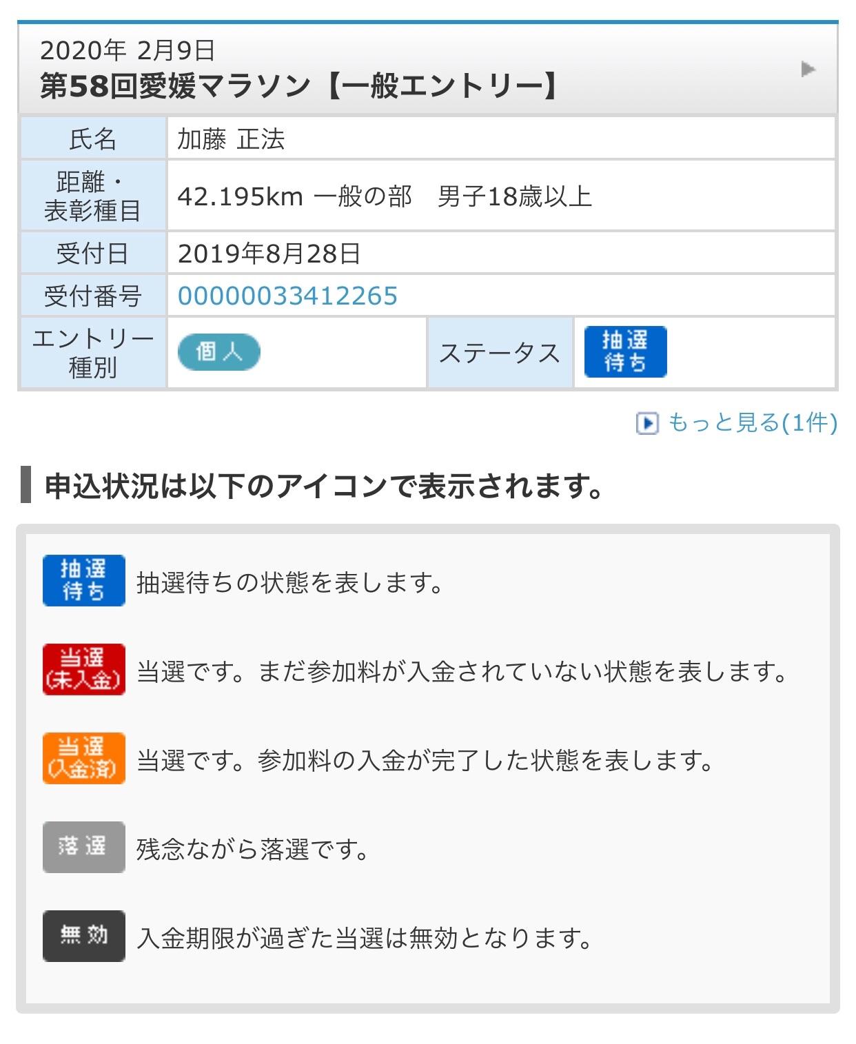 f:id:masanori-kato1972:20190828214357j:image