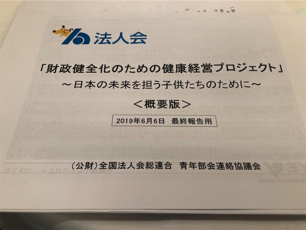 f:id:masanori-kato1972:20191008175412j:image