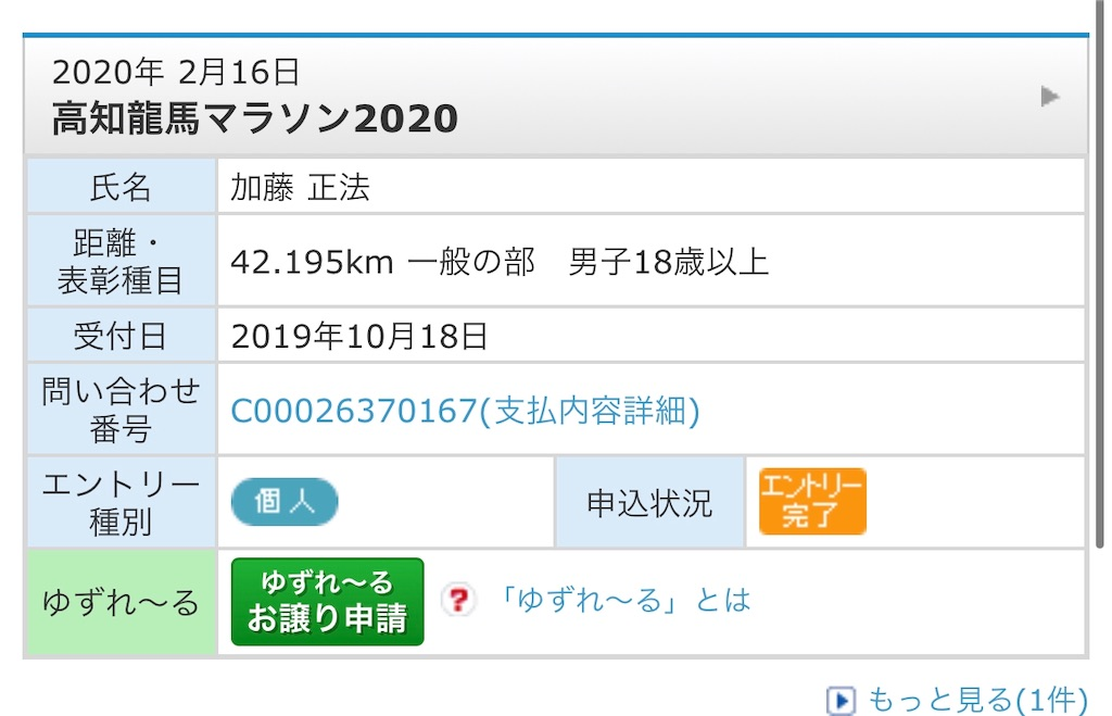 f:id:masanori-kato1972:20191018194057j:image