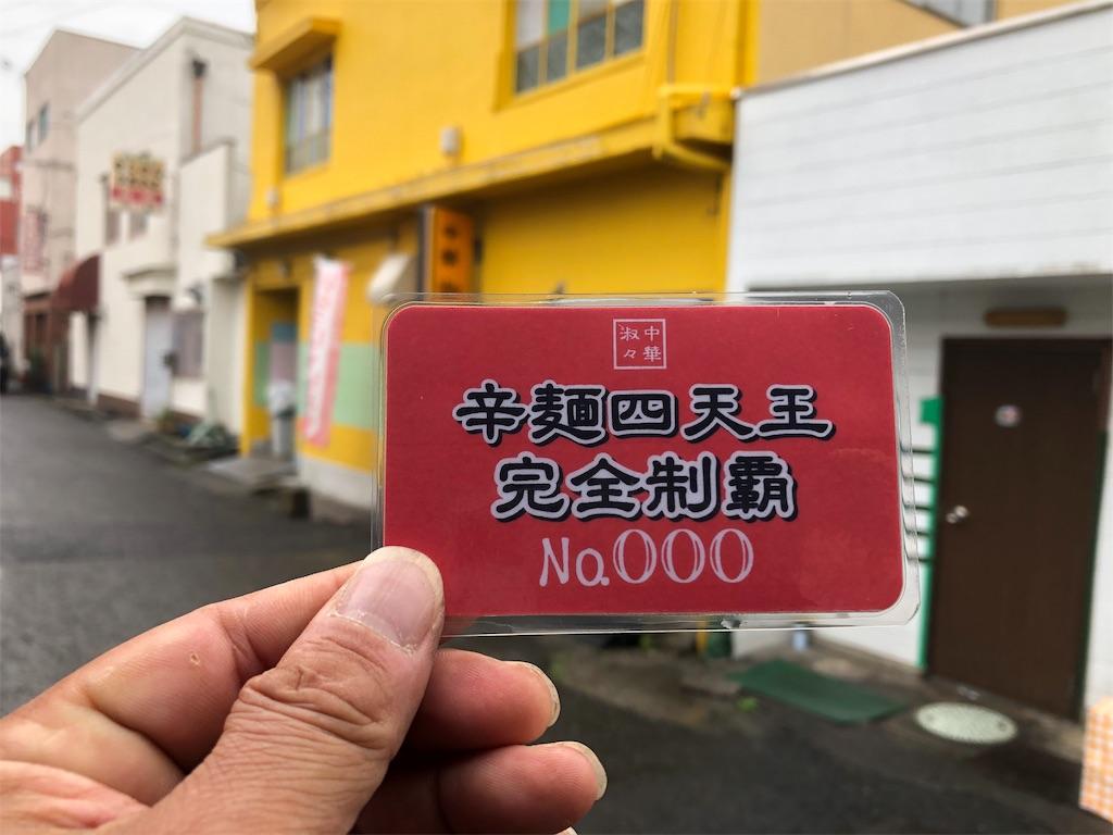 f:id:masanori-kato1972:20191019205428j:image