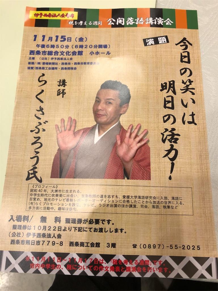 f:id:masanori-kato1972:20191029201947j:image