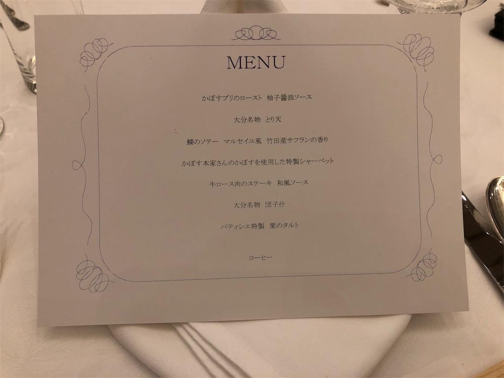 f:id:masanori-kato1972:20191107190511j:image