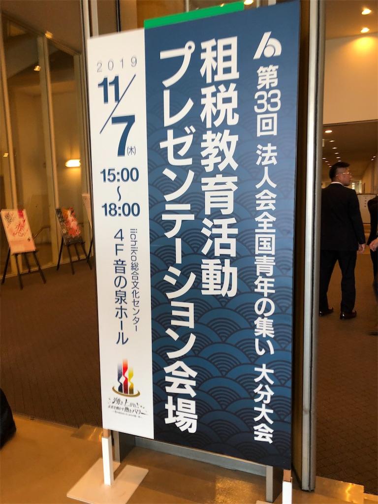 f:id:masanori-kato1972:20191108162016j:image
