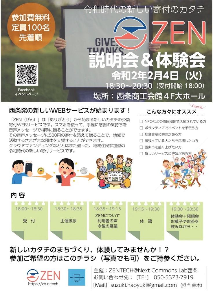 f:id:masanori-kato1972:20200131204137j:image