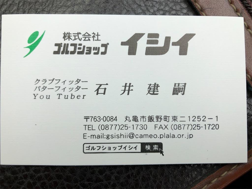 f:id:masanori-kato1972:20200205225526j:image