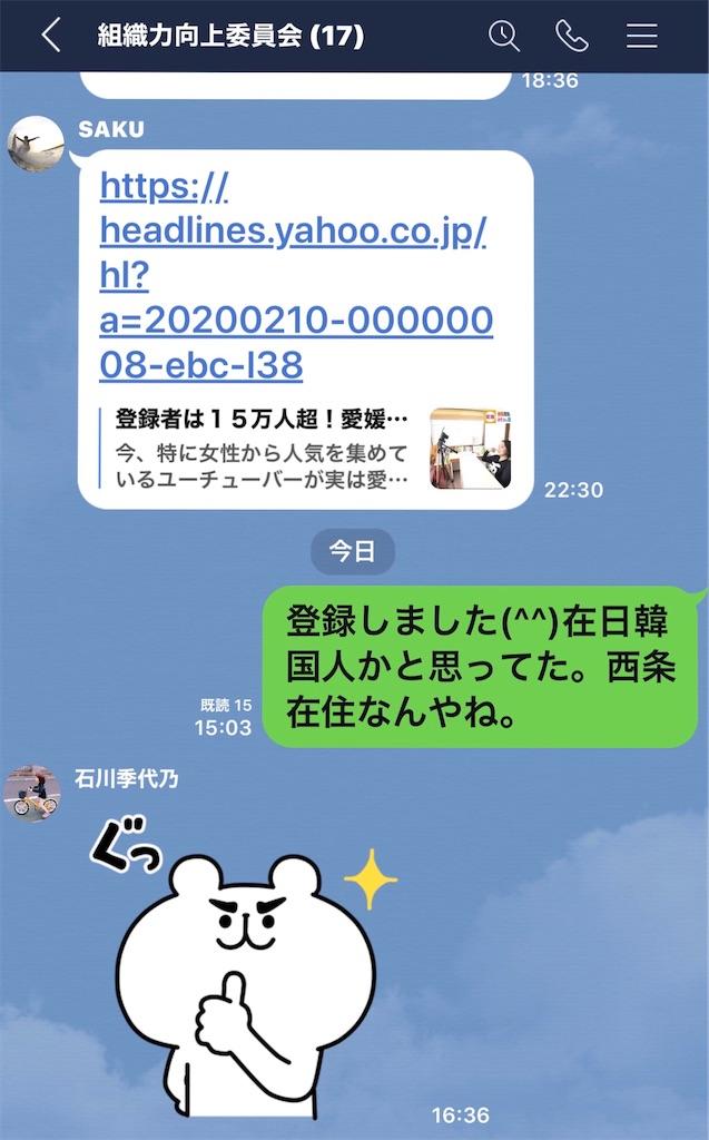 f:id:masanori-kato1972:20200212225014j:image