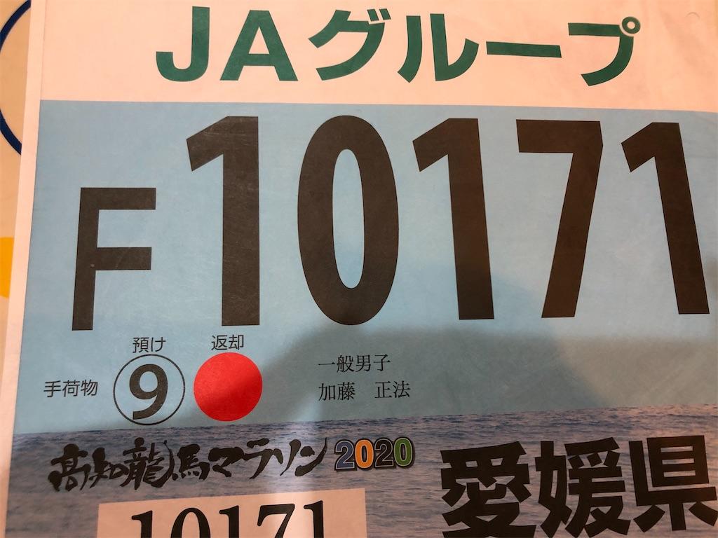f:id:masanori-kato1972:20200214214621j:image