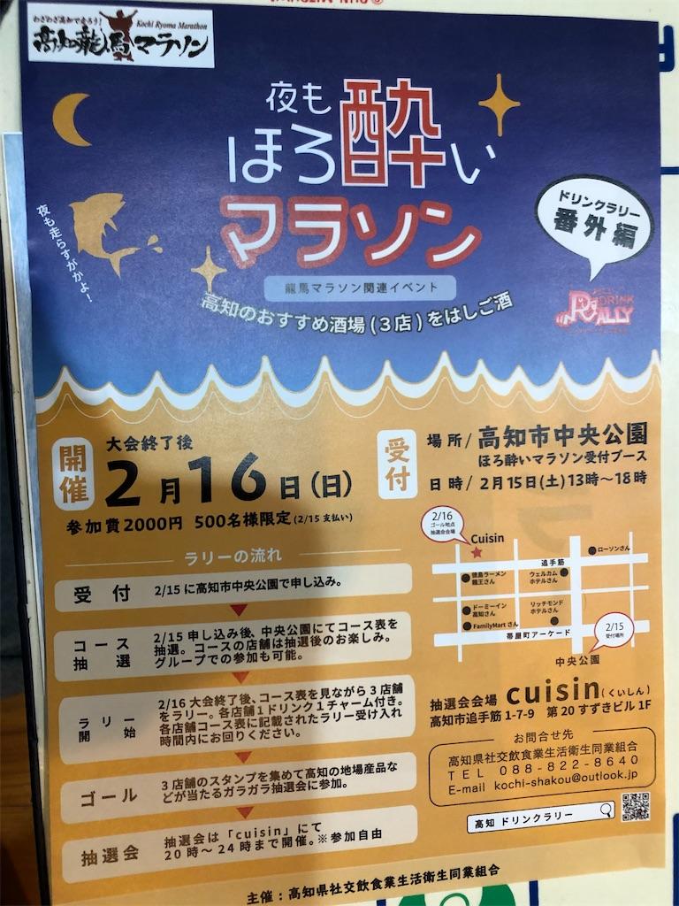 f:id:masanori-kato1972:20200214215548j:image
