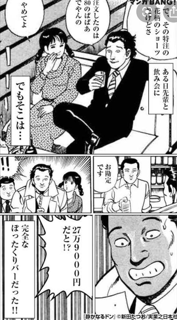 f:id:masanori-kato1972:20200425200020j:image