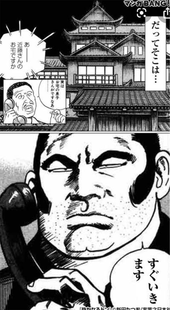 f:id:masanori-kato1972:20200425200108j:image