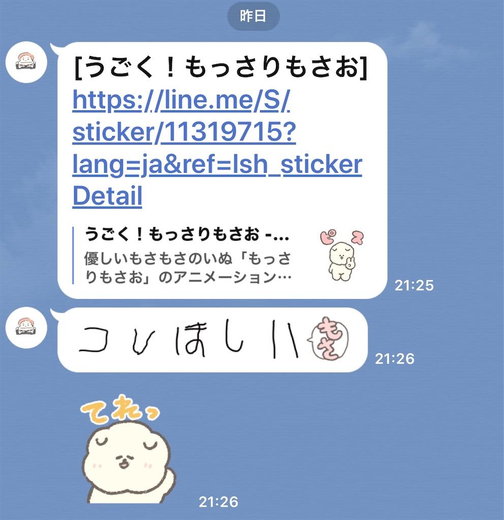 f:id:masanori-kato1972:20200508221746j:image