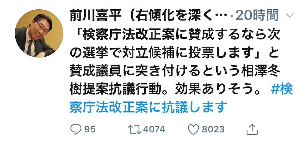 f:id:masanori-kato1972:20200517210436j:image