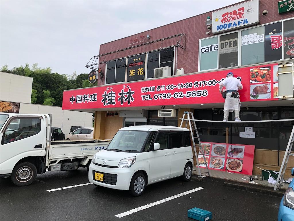 f:id:masanori-kato1972:20200713152712j:image
