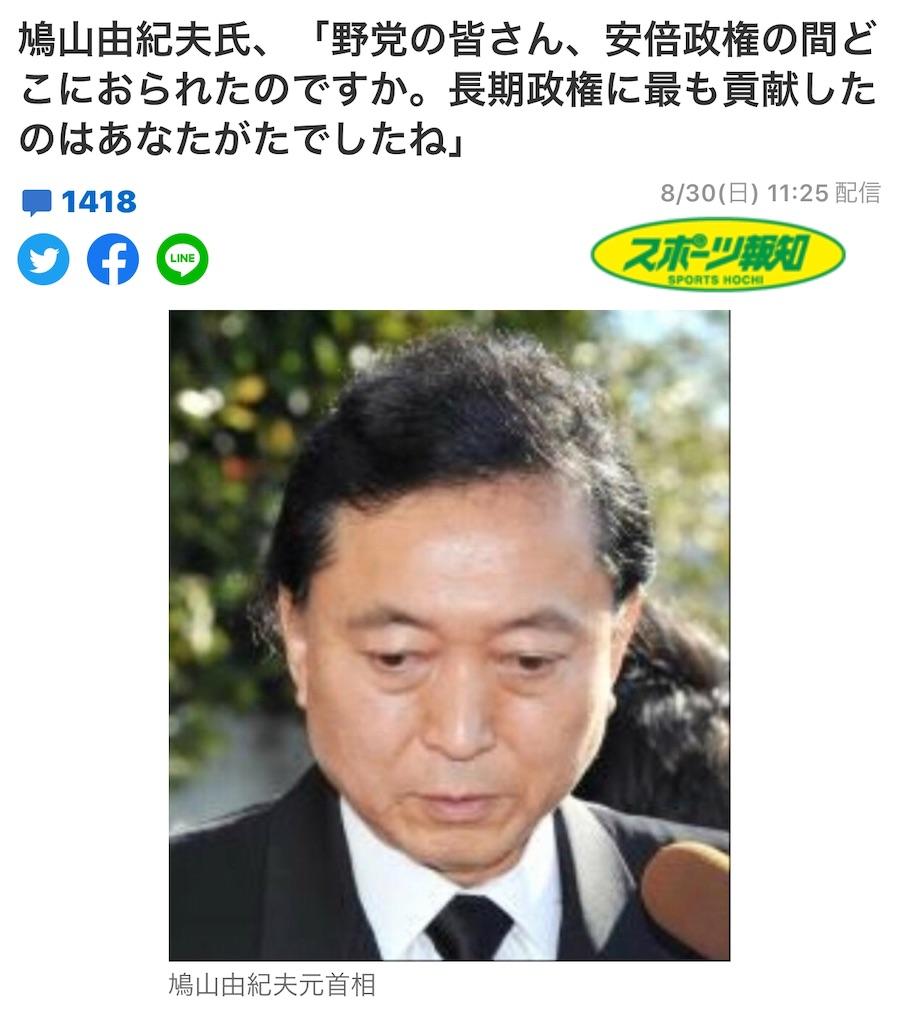 f:id:masanori-kato1972:20200830235108j:image