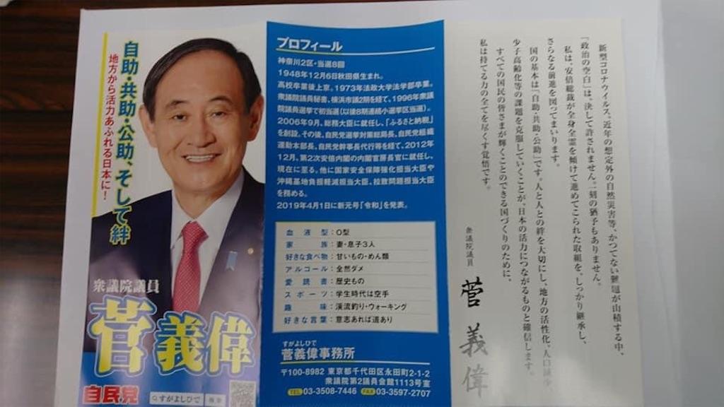 f:id:masanori-kato1972:20200910075036j:image