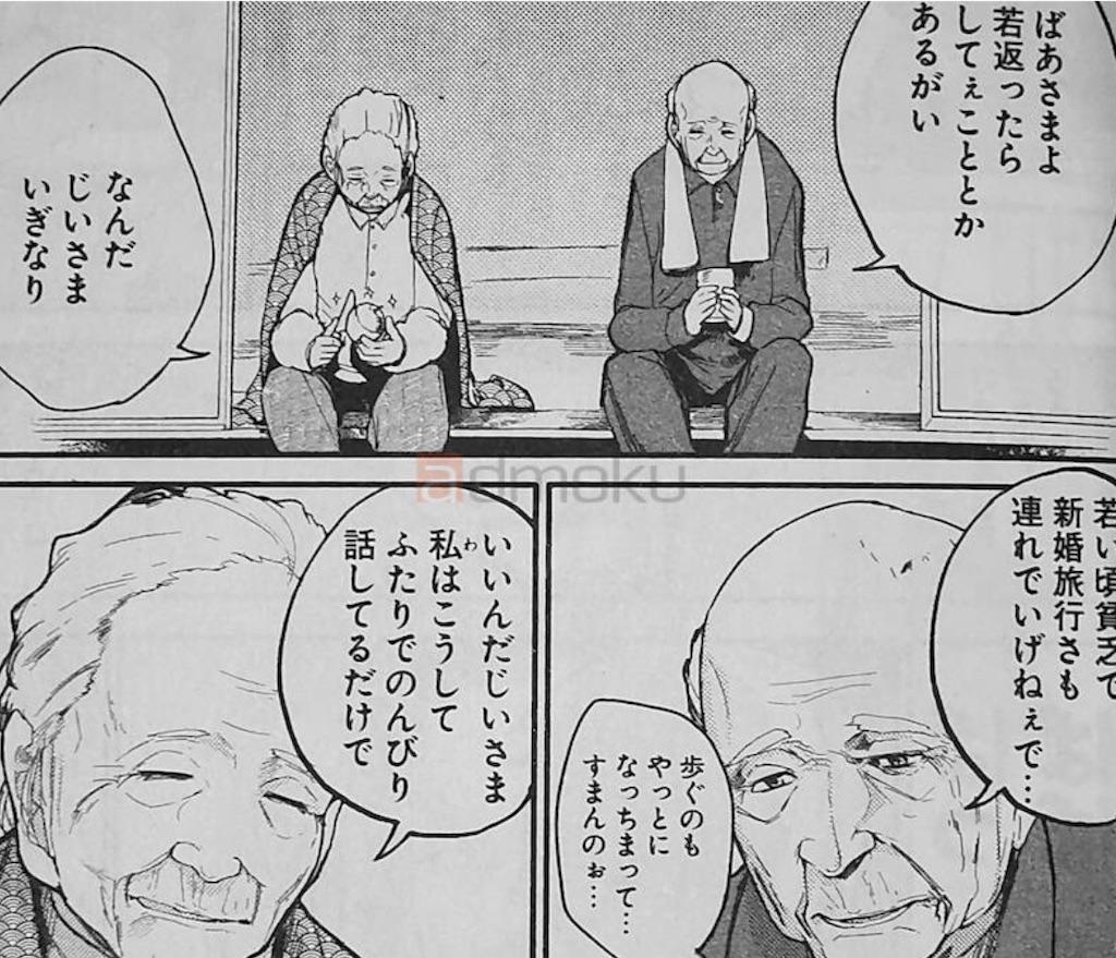 f:id:masanori-kato1972:20201103222433j:image