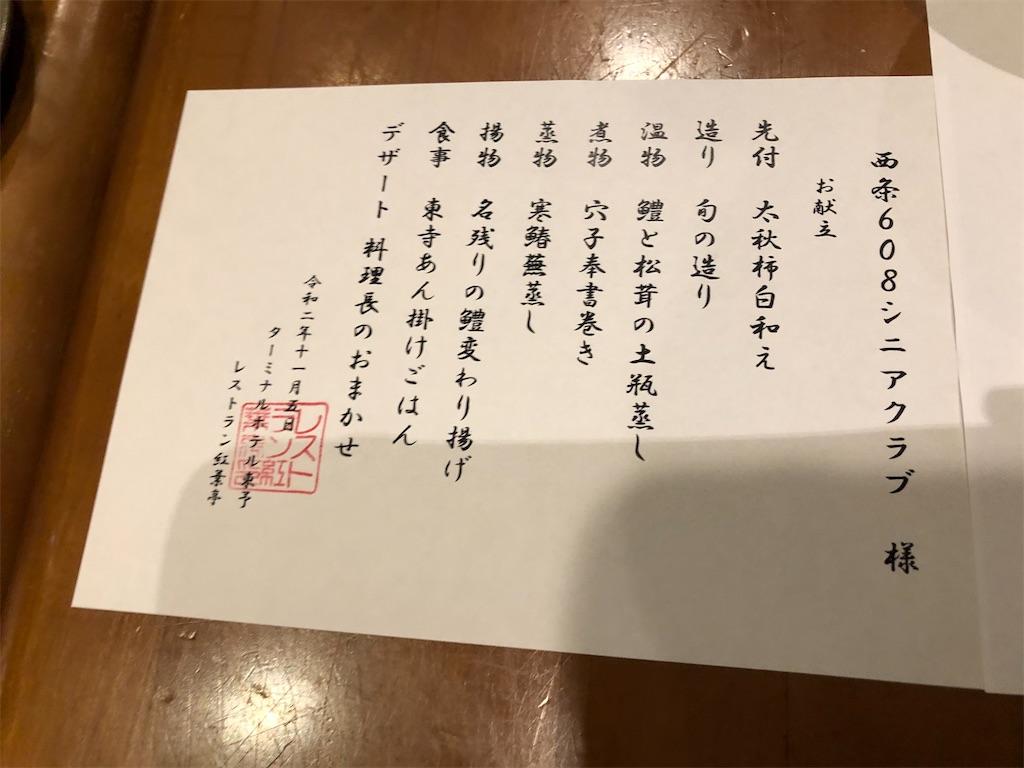 f:id:masanori-kato1972:20201106090145j:image