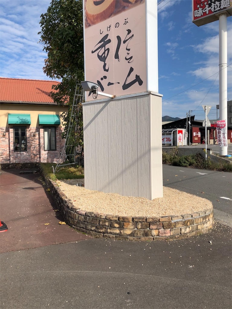f:id:masanori-kato1972:20201124211351j:image