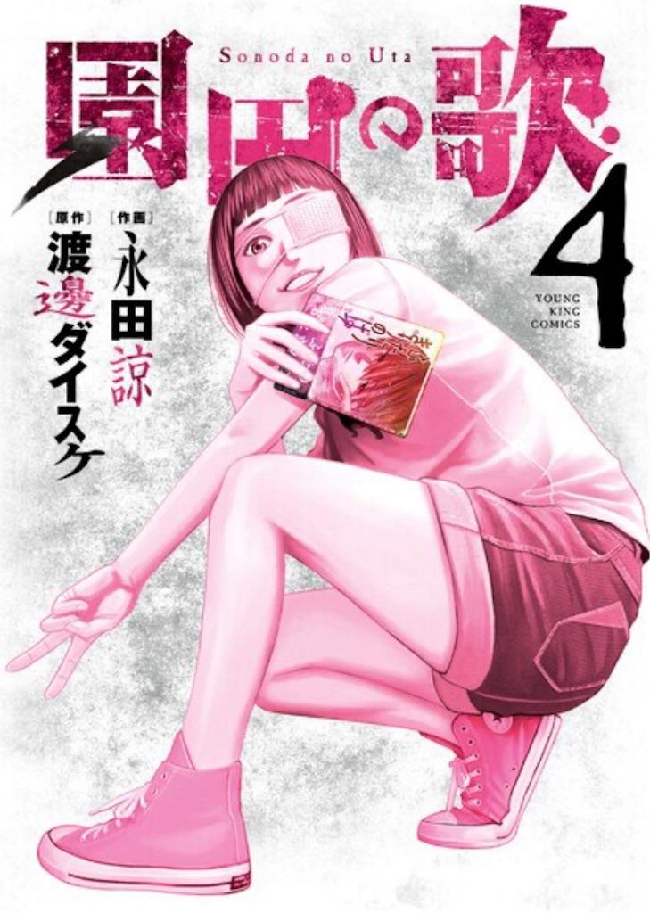 f:id:masanori-kato1972:20201216215039j:image