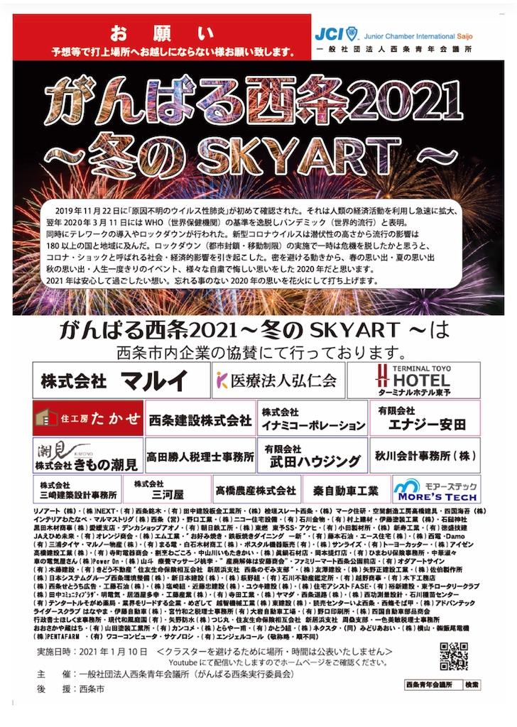 f:id:masanori-kato1972:20210112211431j:image