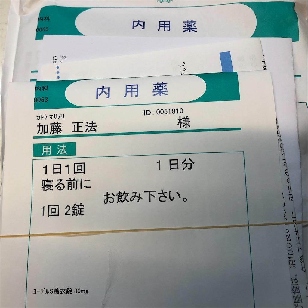 f:id:masanori-kato1972:20210131200138j:image