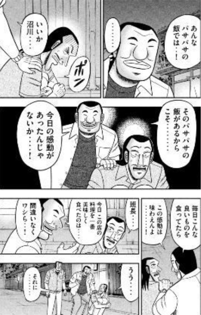 f:id:masanori-kato1972:20210201190054j:image