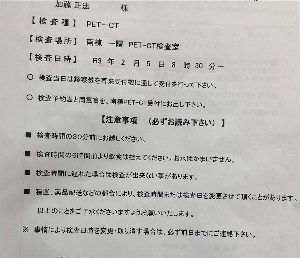f:id:masanori-kato1972:20210204210606j:image