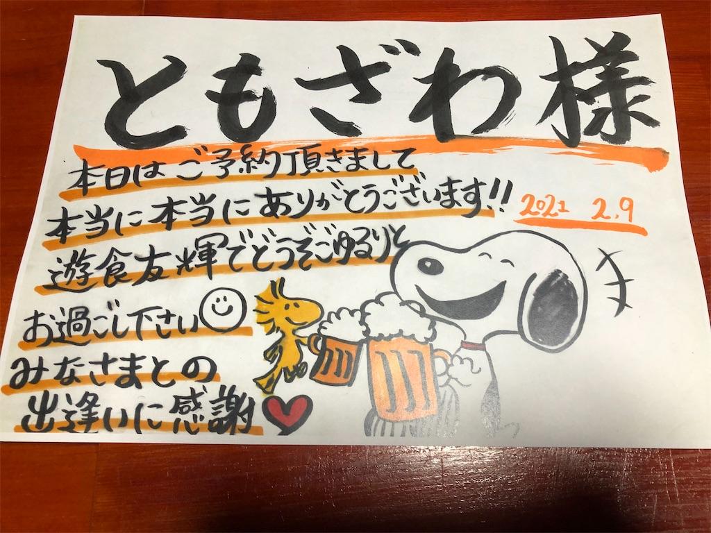 f:id:masanori-kato1972:20210210021110j:image
