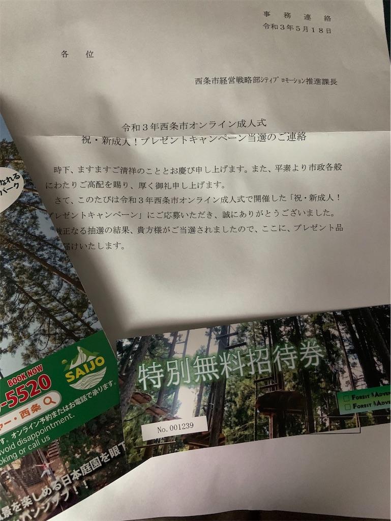f:id:masanori-kato1972:20210526203025j:image