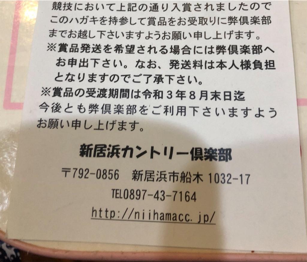 f:id:masanori-kato1972:20210603211203j:image