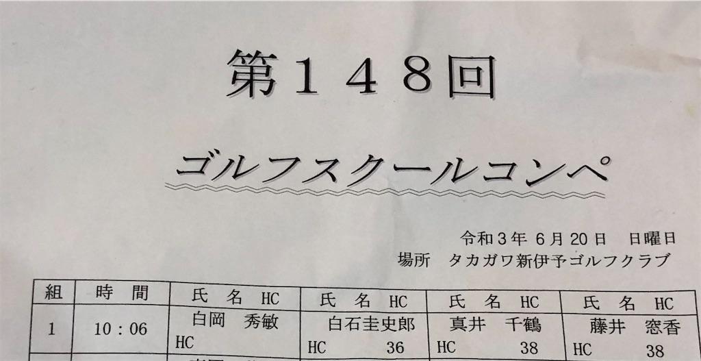 f:id:masanori-kato1972:20210616212845j:image