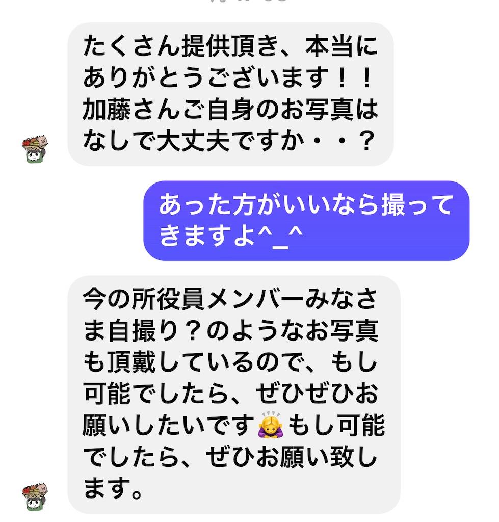 f:id:masanori-kato1972:20210715092255j:image