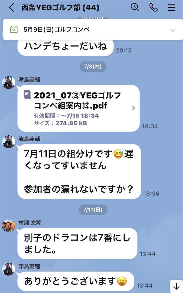 f:id:masanori-kato1972:20210721104221j:image