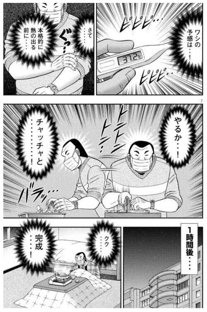 f:id:masanori-kato1972:20210826101620j:image
