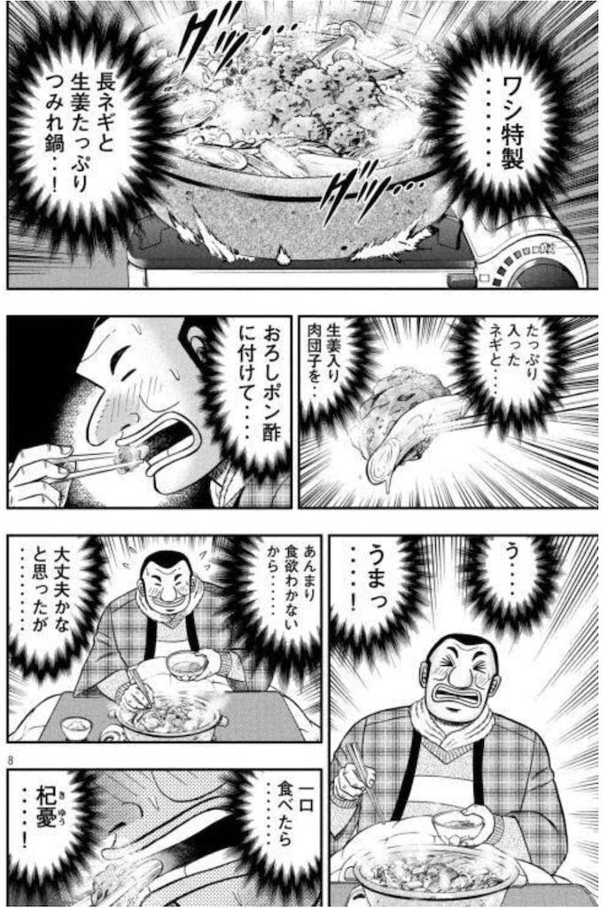 f:id:masanori-kato1972:20210826101625j:image