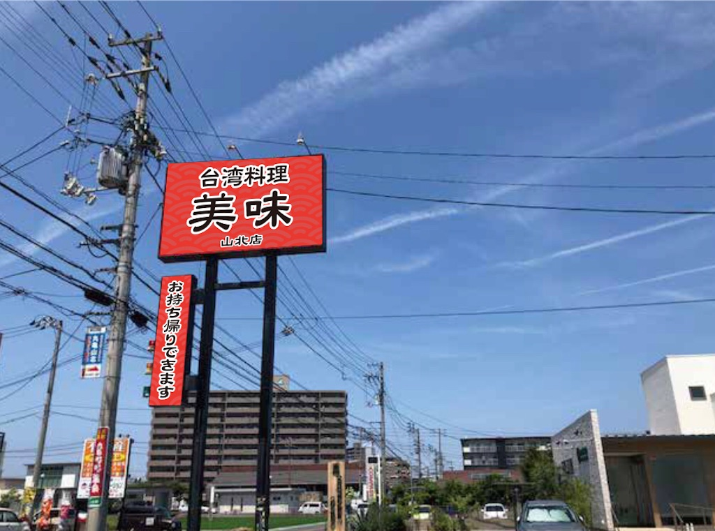 f:id:masanori-kato1972:20210904110917j:image