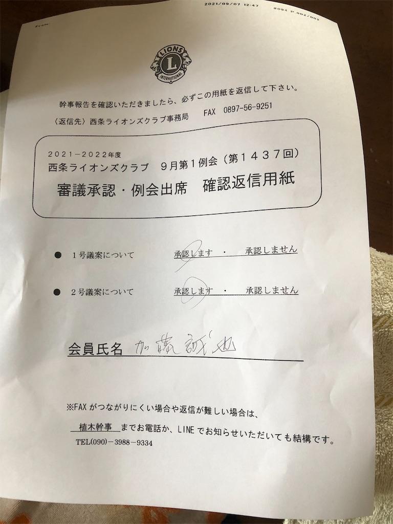 f:id:masanori-kato1972:20210907210909j:image