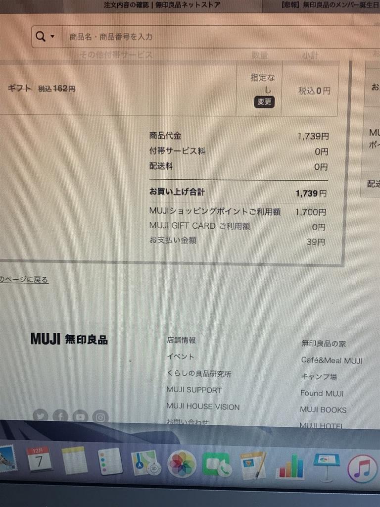f:id:masanori1126kosaku:20181210212320j:plain