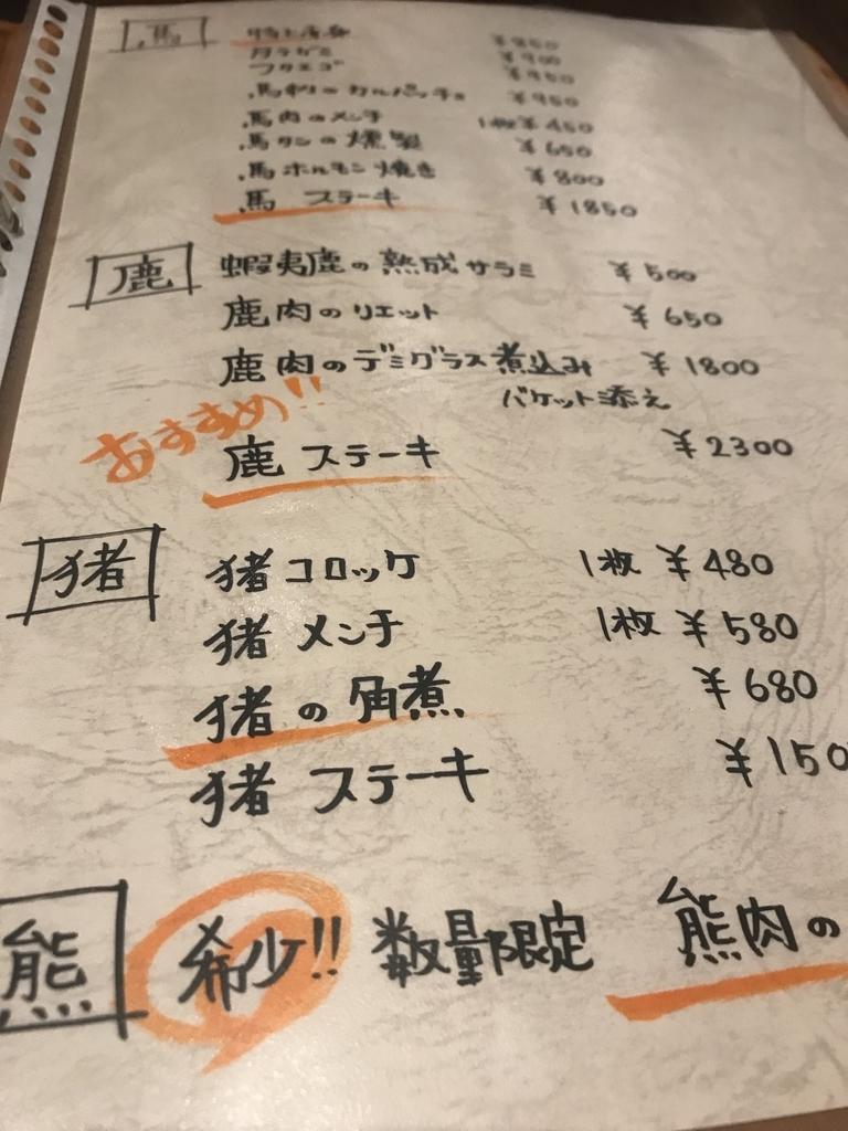 f:id:masanori1126kosaku:20190117204622j:plain