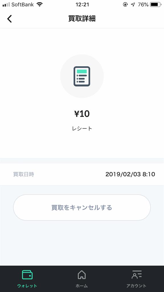 f:id:masanori1126kosaku:20190203122253p:image