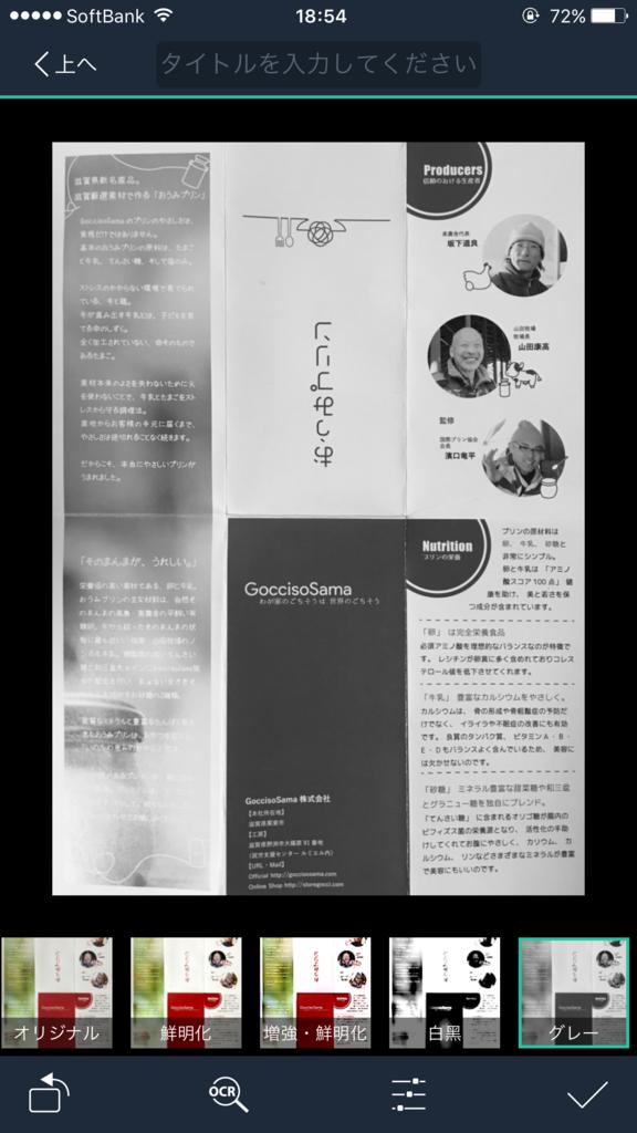 f:id:masanori1989:20160727190918p:plain
