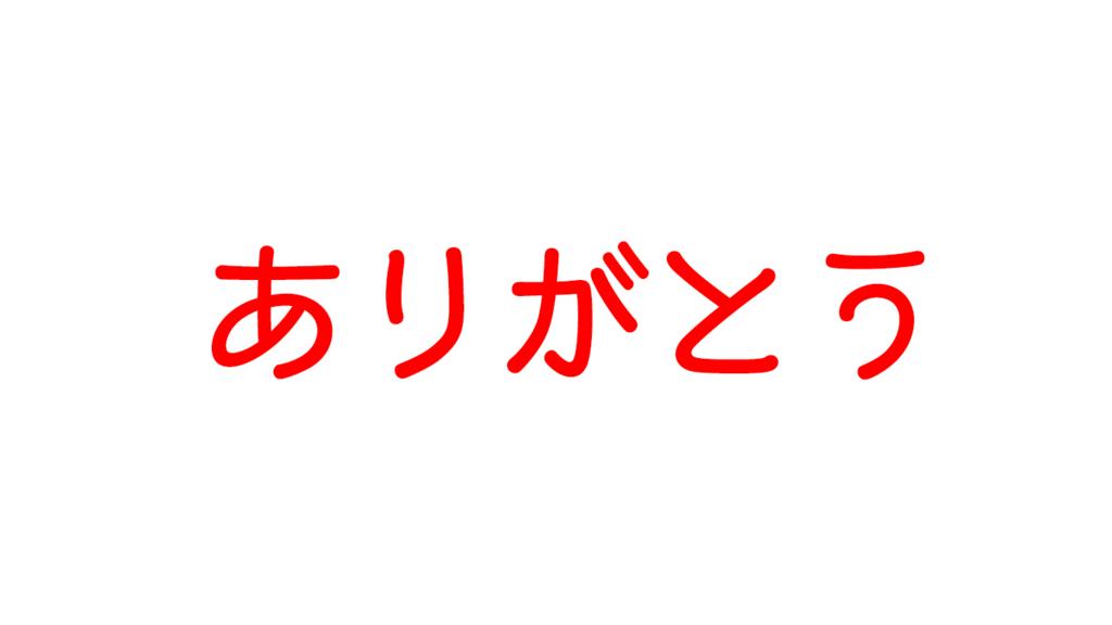 f:id:masanori1989:20160808014323j:plain