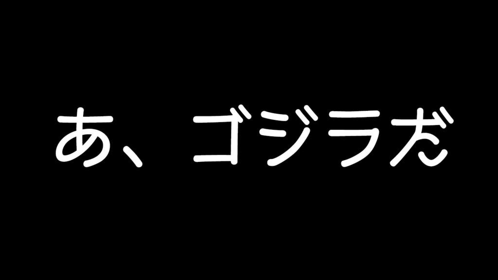 f:id:masanori1989:20160808031628j:plain
