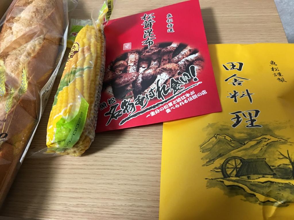 f:id:masanori1989:20161014160620j:plain