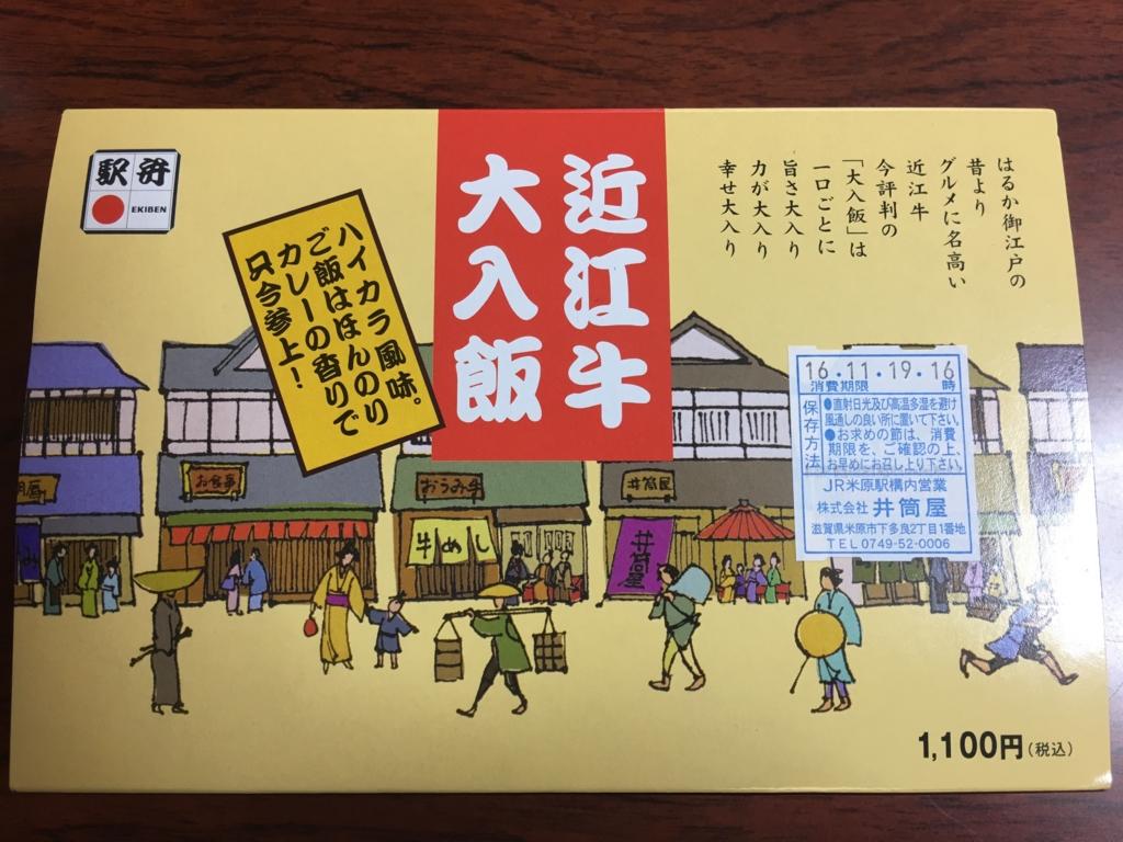 f:id:masanori1989:20161119125642j:plain