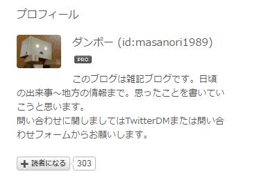 f:id:masanori1989:20161207162833p:plain