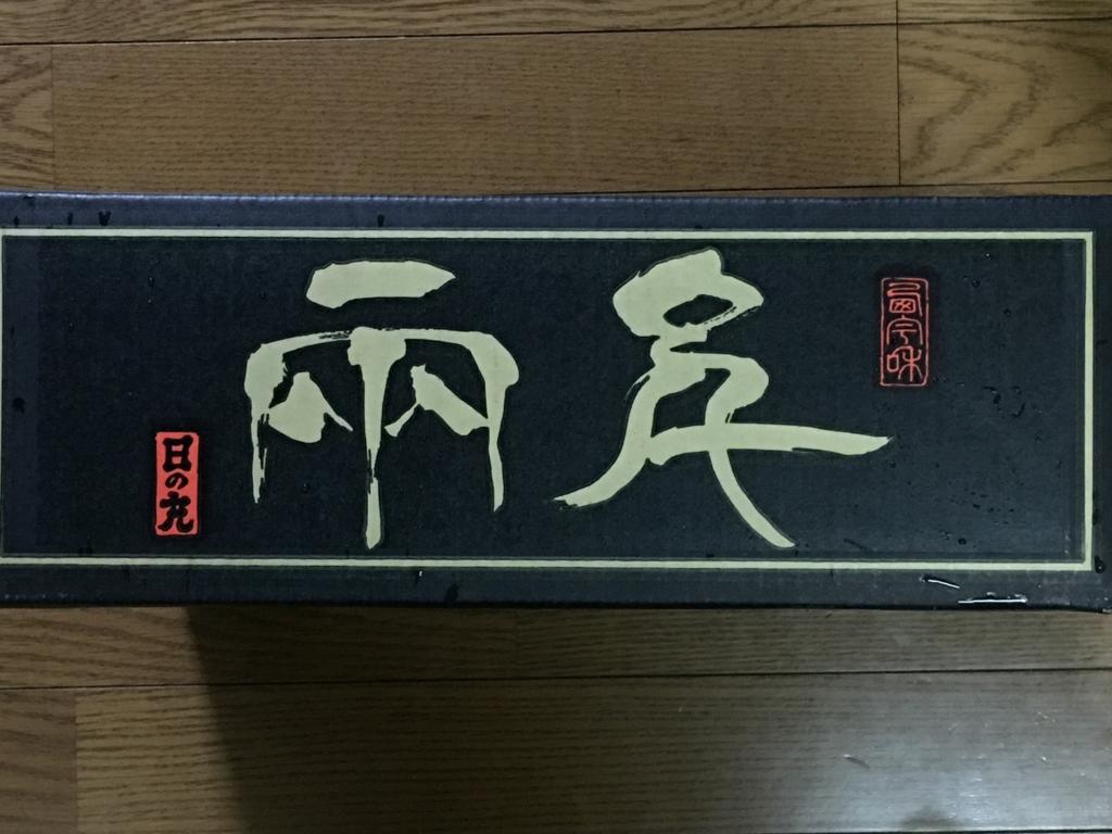 f:id:masanori1989:20161213192226j:plain